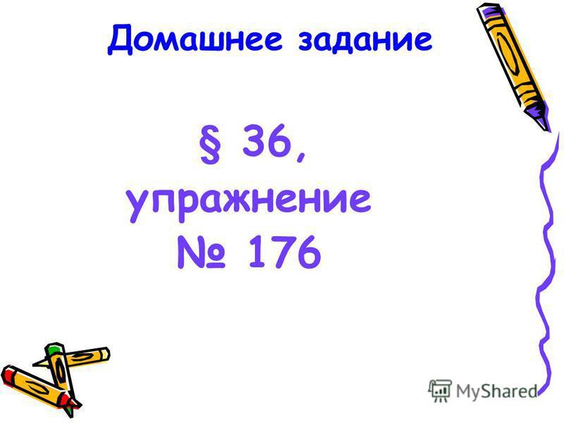 Домашнее задание § 36, упражнение 176