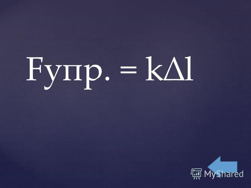 Fупр. = kl
