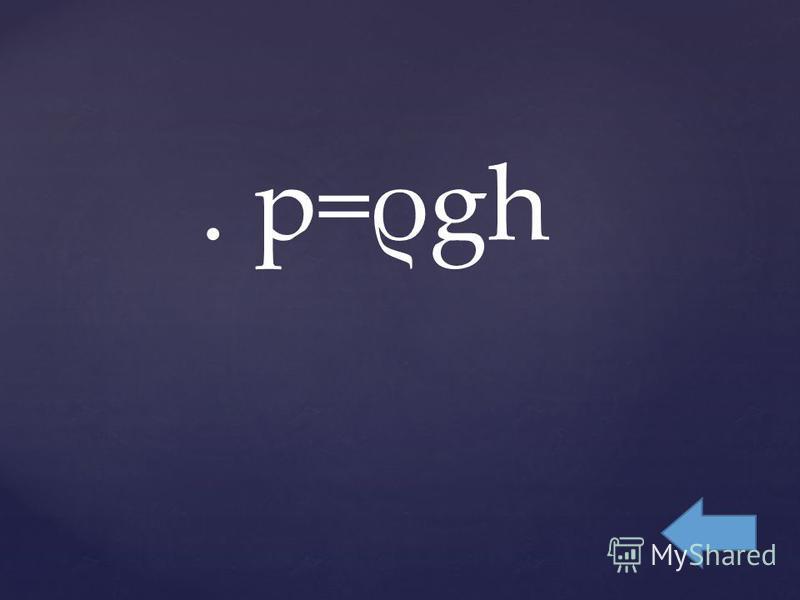 . p=ρgh