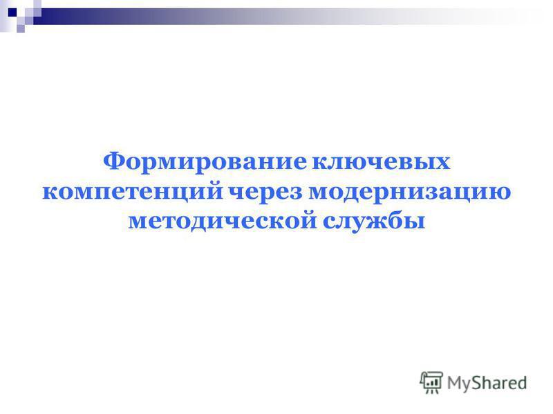 Формирование ключевых компетенций через модернизацию методической службы