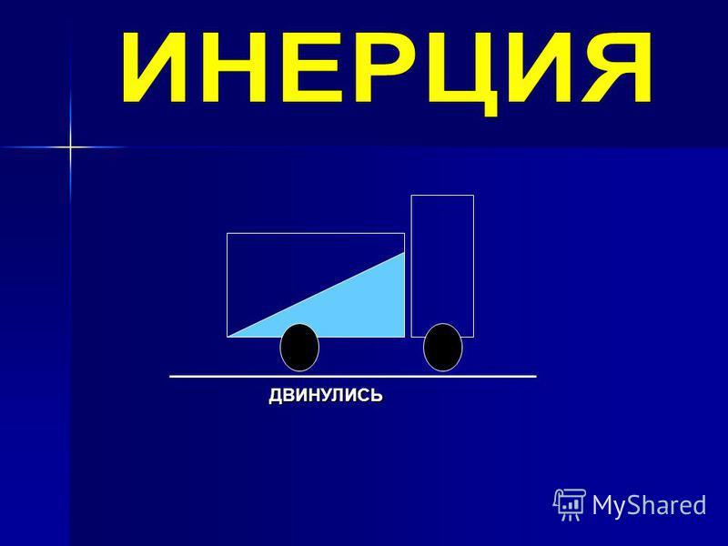 ДВИНУЛИСЬ