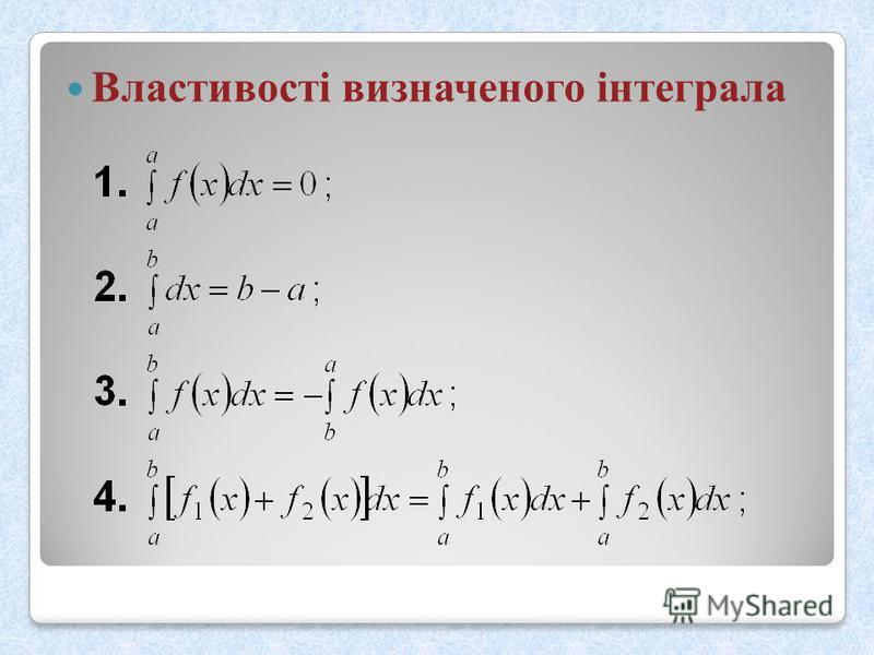 Властивості визначеного інтеграла