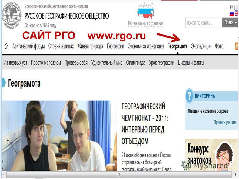 САЙТ РГО www.rgo.ru