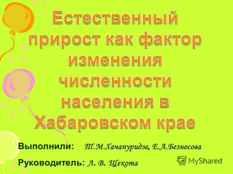 Выполнили: Т.М.Хачапуридзе, Е.А.Безносова Руководитель: Л. В. Щекота