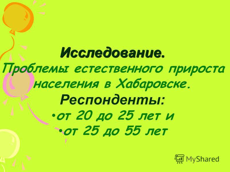 Исследование. Проблемы естественного прироста населения в Хабаровске. Респонденты: от 20 до 25 лет и от 25 до 55 лет