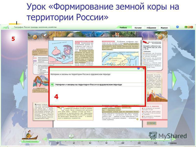 Урок «Формирование земной коры на территории России» 4 5