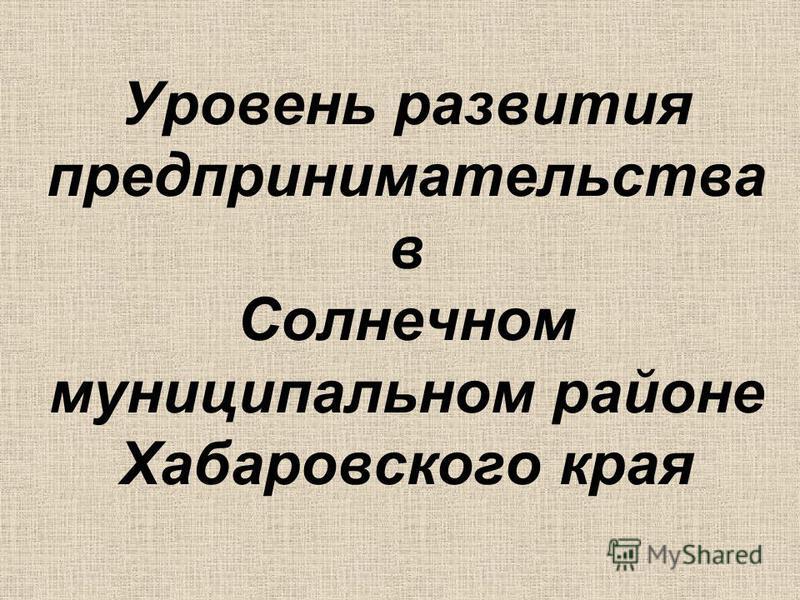 Уровень развития предпринимательства в Солнечном муниципальном районе Хабаровского края
