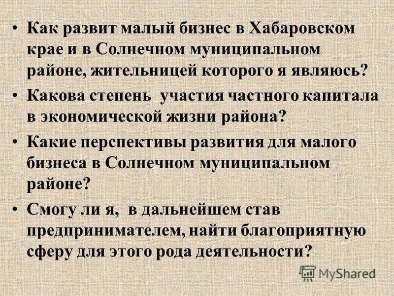 Как развит малый бизнес в Хабаровском крае и в Солнечном муниципальном районе, жительницей которого я являюсь? Какова степень участия частного капитала в экономической жизни района? Какие перспективы развития для малого бизнеса в Солнечном муниципаль