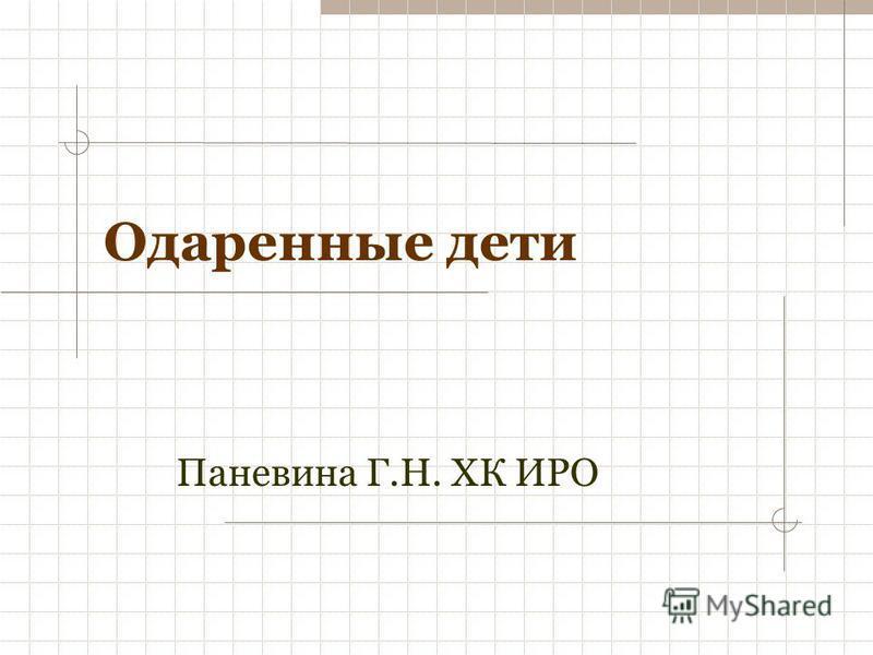 Одаренные дети Паневина Г.Н. ХК ИРО