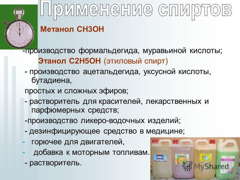 Метанол CH3OH -производство формальдегида, муравьиной кислоты; Этанол С2Н5ОН (этиловый спирт) - производство ацетальдегида, уксусной кислоты, бутадиена, простых и сложных эфиров; - растворитель для красителей, лекарственных и парфюмерных средств; -пр
