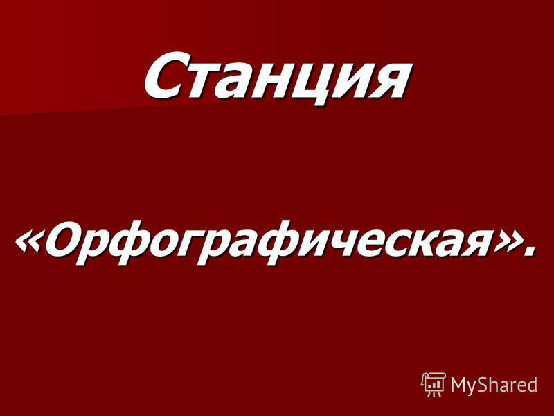 Станция«Орфографическая».