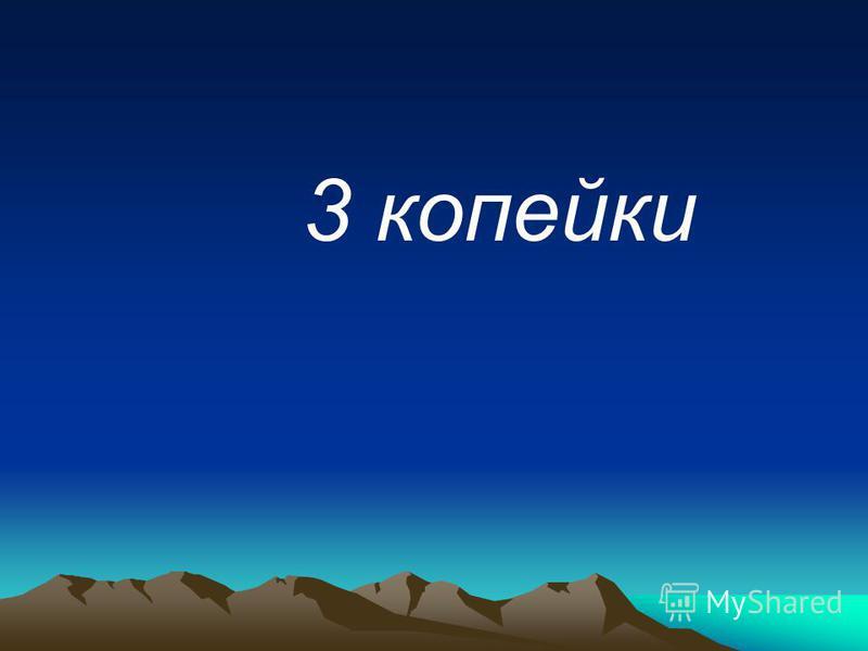 3 копейки