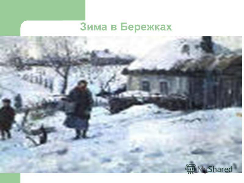 Зима в Бережках Какие выразительные средства использует автор, создавая зимний пейзаж?