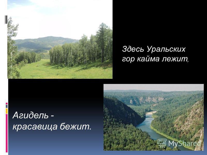 Здесь Уральских гор кайма лежит, Агидель - красавица бежит.