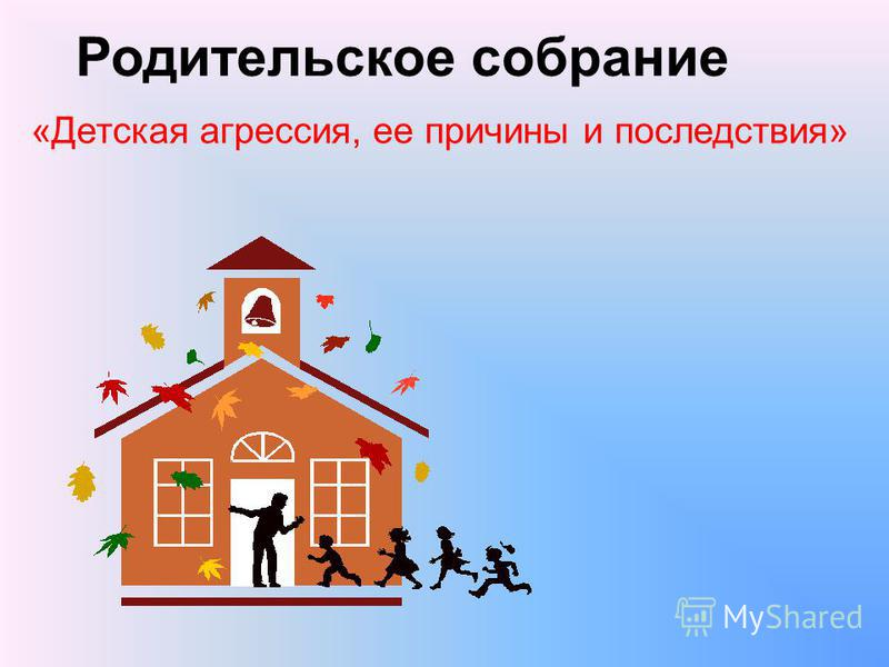 Родительское собрание «Детская агрессия, ее причины и последствия»