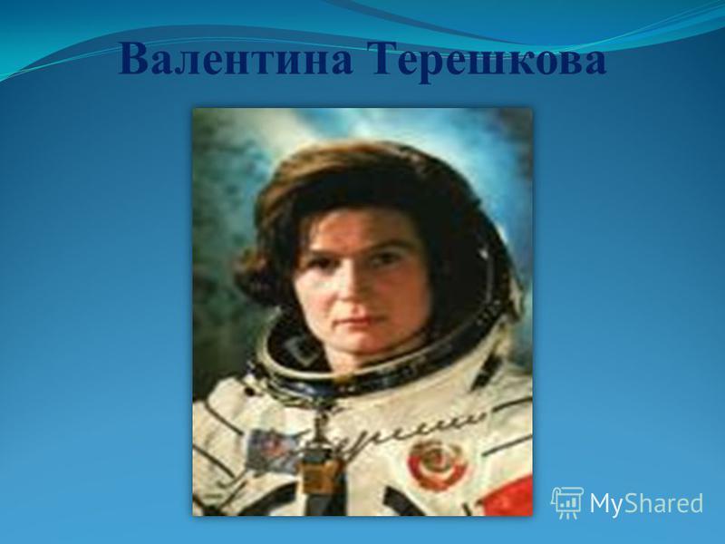 Валинтина Терешкова