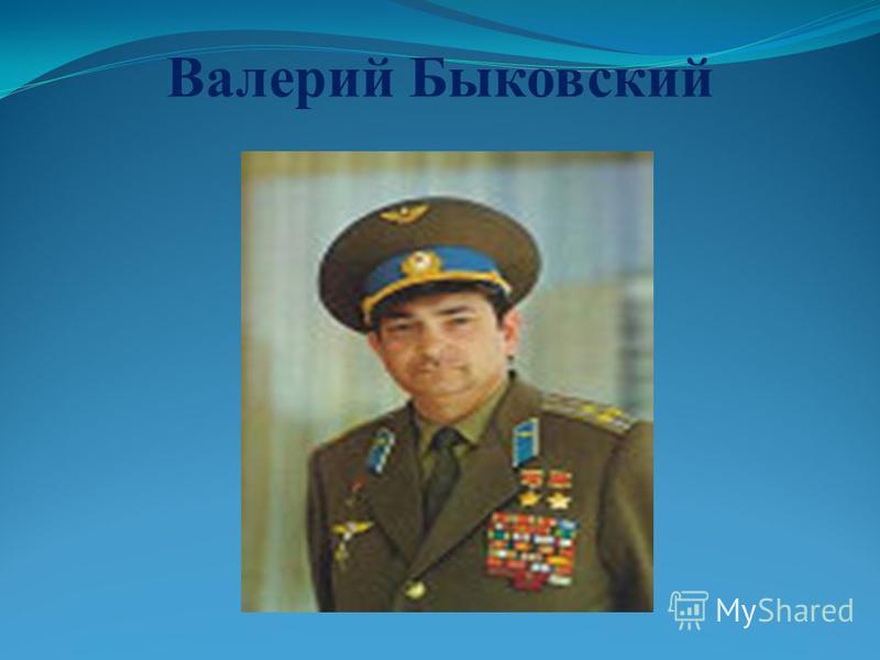 Валирий Быковский