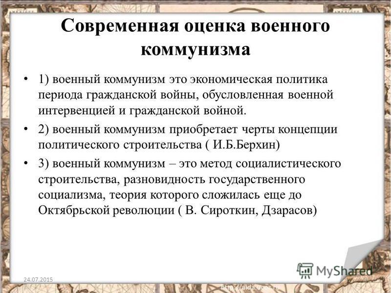 Современная оценка военного коммунизма 1) военный коммунизм это экономическая политика периода гражданской войны, обусловленная военной интервенцией и гражданской войной. 2) военный коммунизм приобретает черты концепции политического строительства (