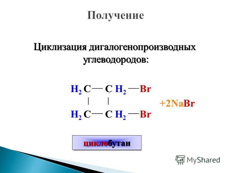 Циклизация галогенопроизводных углеводородов: H 2 С С H 2 Br +2NaBr 1,4-дибромбутан циклобутан
