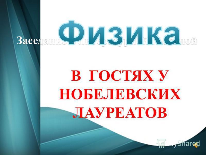 Заседание в литературной гостиной В ГОСТЯХ У НОБЕЛЕВСКИХ ЛАУРЕАТОВ