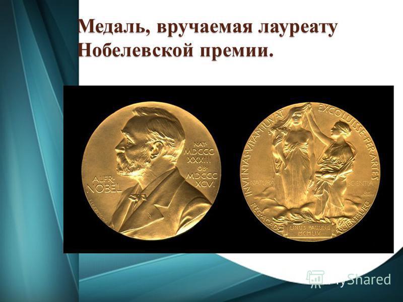 Медаль, вручаемая лауреату Нобелевской премии.