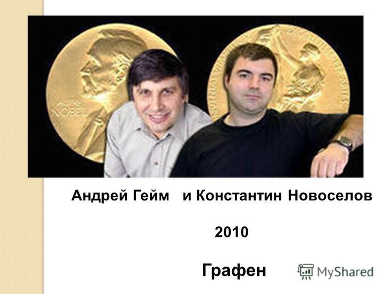 Андрей Гейм и Константин Новоселов 2010 Графен