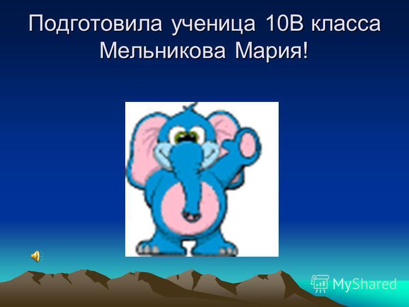 Подготовила ученица 10В класса Мельникова Мария!