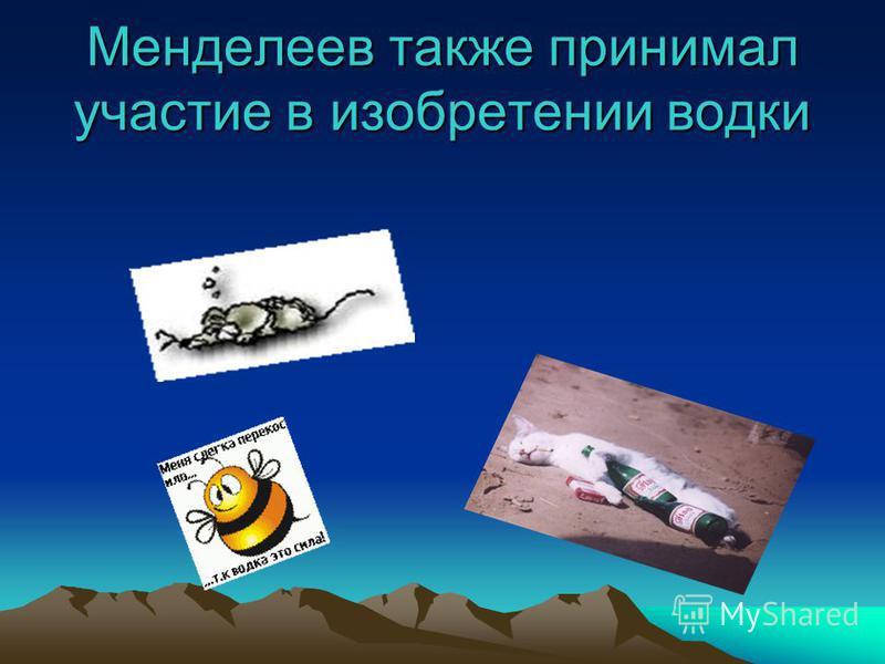 Менделеев также принимал участие в изобретении водки