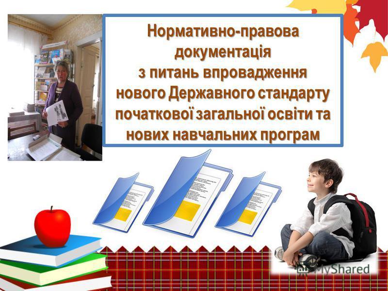 Нормативно-правова документація з питань впровадження нового Державного стандарту початкової загальної освіти та нових навчальних програм