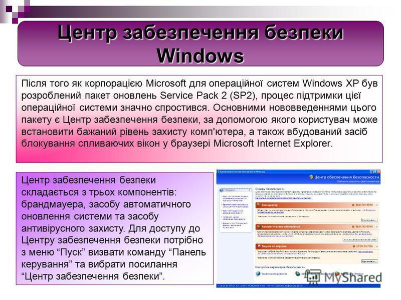 Однією з найбільших загроз для комп'ютерних систем є віруси. Для боротьби з ними можна придбати програмне забезпечення, що називається антивірусним. Воно працюватиме у вашій системі й перевірятиме на вміст вірусів усі файли, які ви отримуєте електрон