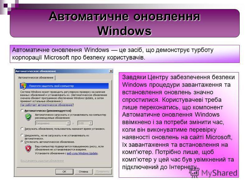 Після того як корпорацією Microsoft для операційної систем Windows XP був розроблений пакет оновлень Service Pack 2 (SP2), процес підтримки цієї операційної системи значно спростився. Основними нововведеннями цього пакету є Центр забезпечення безпеки
