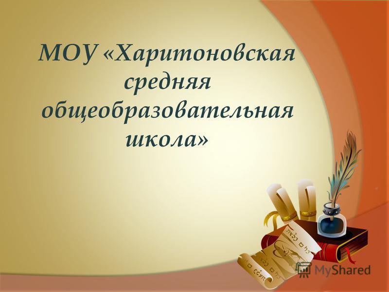 МОУ «Харитоновская средняя общеобразовательная школа»