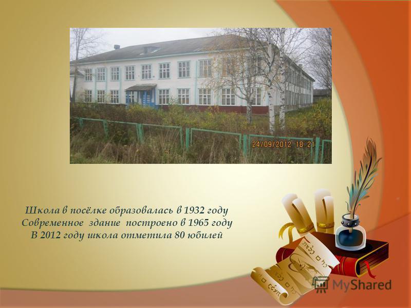 Школа в посёлке образовалась в 1932 году Современное здание построено в 1965 году В 2012 году школа отметила 80 юбилей