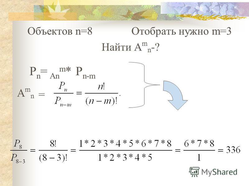 Объектов n=8 Отобрать нужно m=3 Найти А m n -? = Р n = Аn m * Р n-m АmnАmn