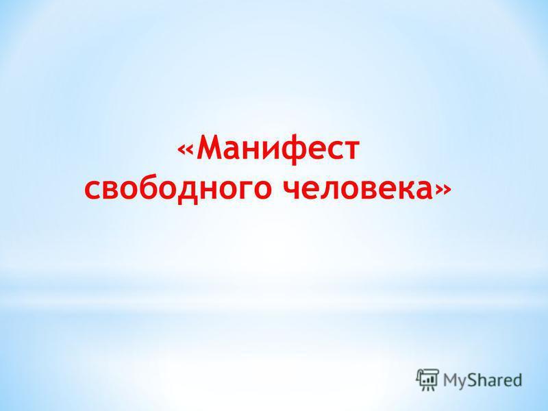 «Манифест свободного человека»