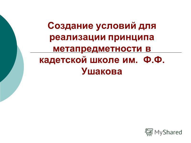 Создание условий для реализации принципа метапредметности в кадетской школе им. Ф.Ф. Ушакова