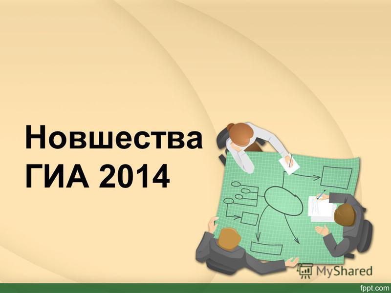 Новшества ГИА 2014