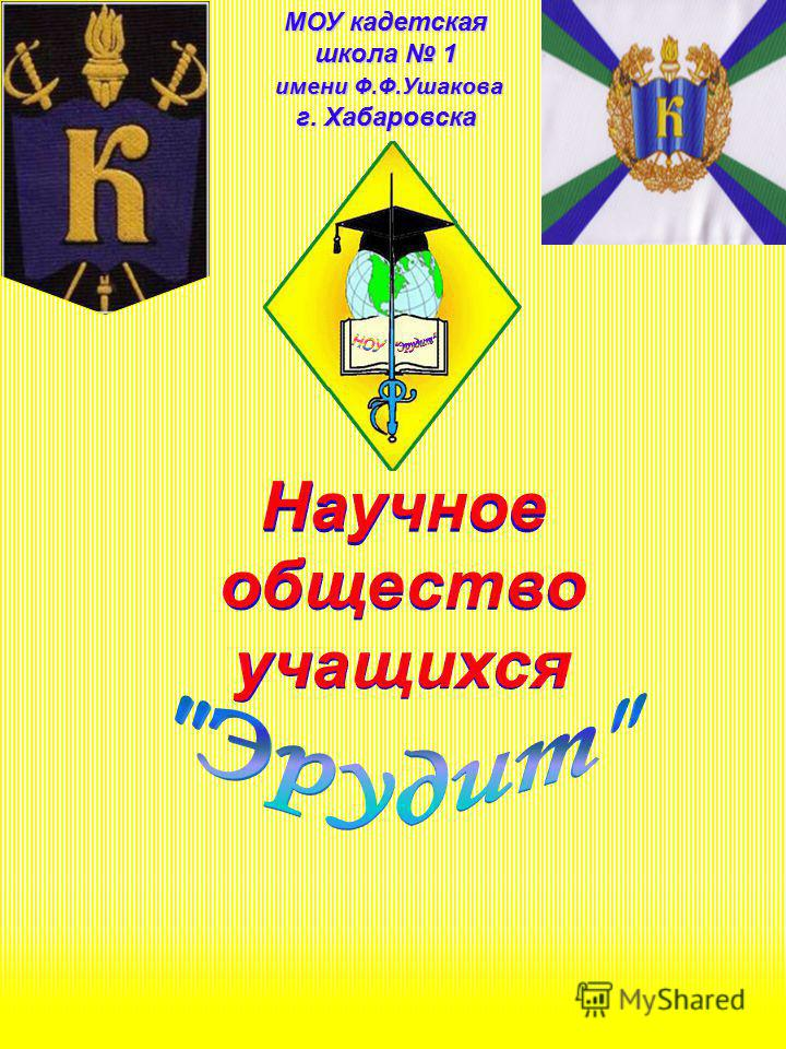 МОУ кадетская школа 1 имени Ф.Ф.Ушакова г. Хабаровска