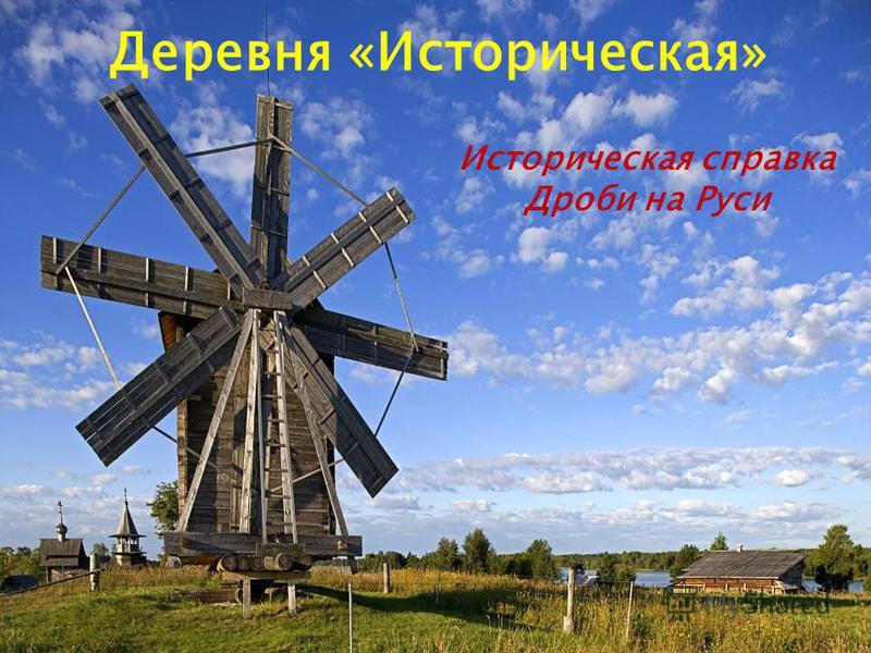 Деревня «Историческая» Историческая справка Дроби на Руси
