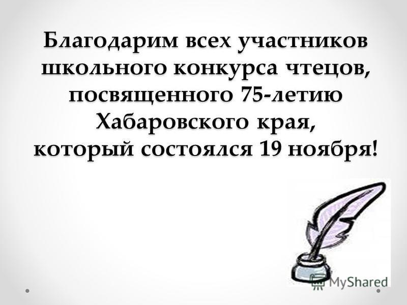 Благодарим всех участников школьного конкурса чтецов, посвященного 75-летию Хабаровского края, который состоялся 19 ноября!