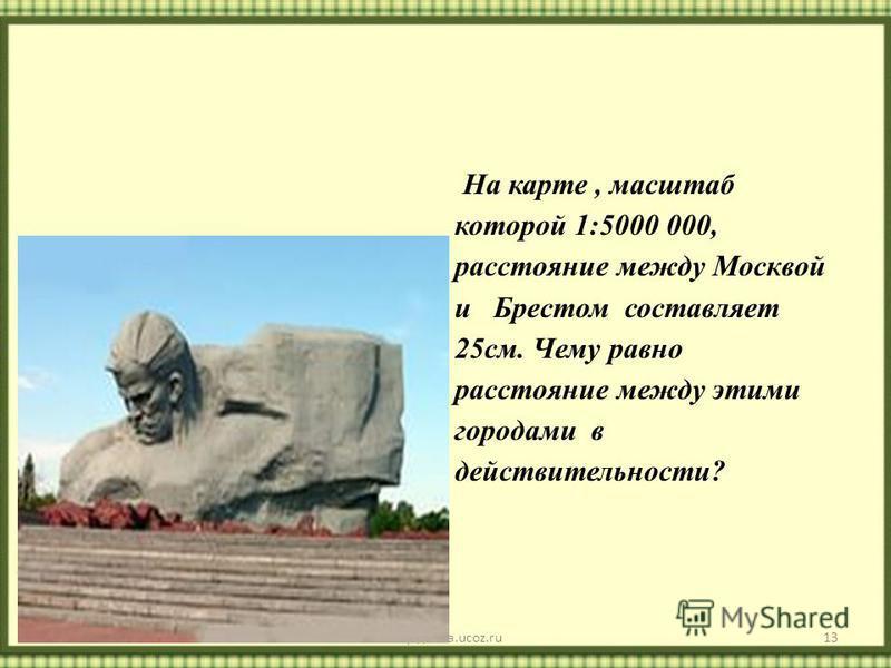 На карте, масштаб которой 1:5000 000, расстояние между Москвой и Брестом составляет 25 см. Чему равно расстояние между этими городами в действительности? 24.07.2015http://aida.ucoz.ru13