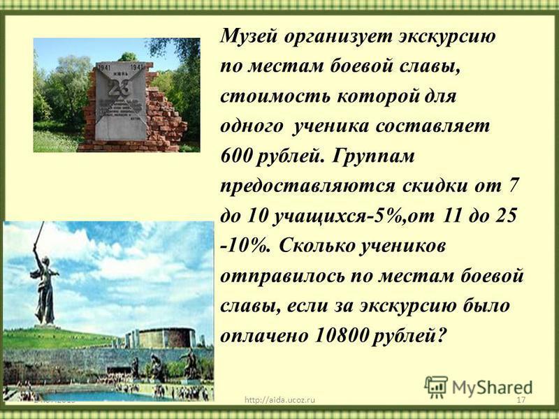 Музей организует экскурсию по местам боевой славы, стоимость которой для одного ученика составляет 600 рублей. Группам предоставляются скидки от 7 до 10 учащихся-5%,от 11 до 25 -10%. Сколько учеников отправилось по местам боевой славы, если за экскур