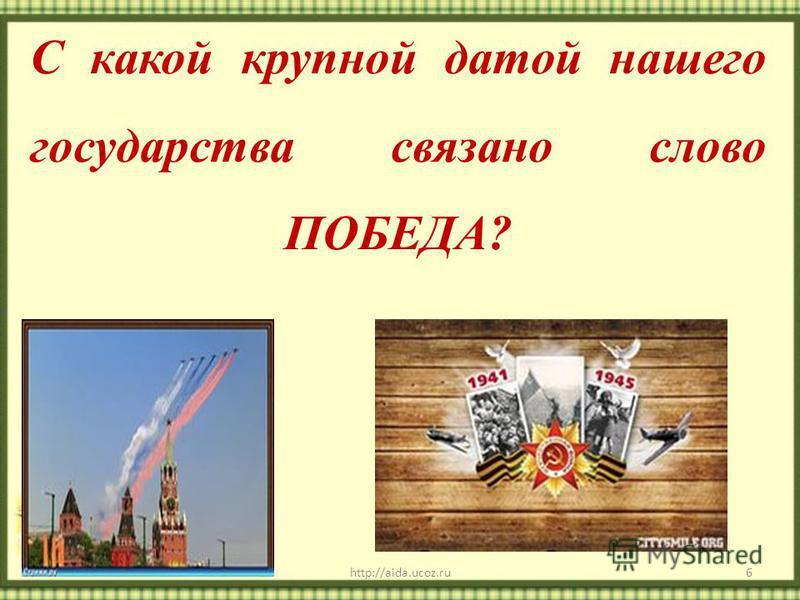 С какой крупной датой нашего государства связано слово ПОБЕДА? 24.07.2015http://aida.ucoz.ru6