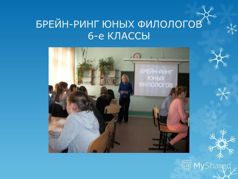 БРЕЙН-РИНГ ЮНЫХ ФИЛОЛОГОВ 6-е КЛАССЫ