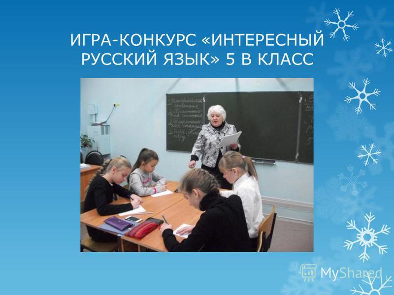 ИГРА-КОНКУРС «ИНТЕРЕСНЫЙ РУССКИЙ ЯЗЫК» 5 В КЛАСС