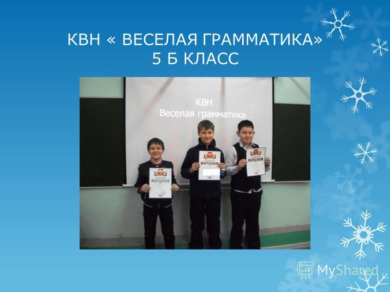 КВН « ВЕСЕЛАЯ ГРАММАТИКА» 5 Б КЛАСС
