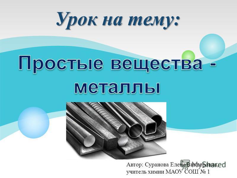 Урок на тему: Автор: Суранова Елена Викторовна, учитель химии МАОУ СОШ 1