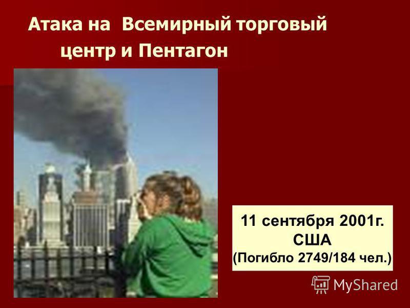 Атака на Всемирный торговый центр и Пентагон 11 сентября 2001 г. США (Погибло 2749/184 чел.)