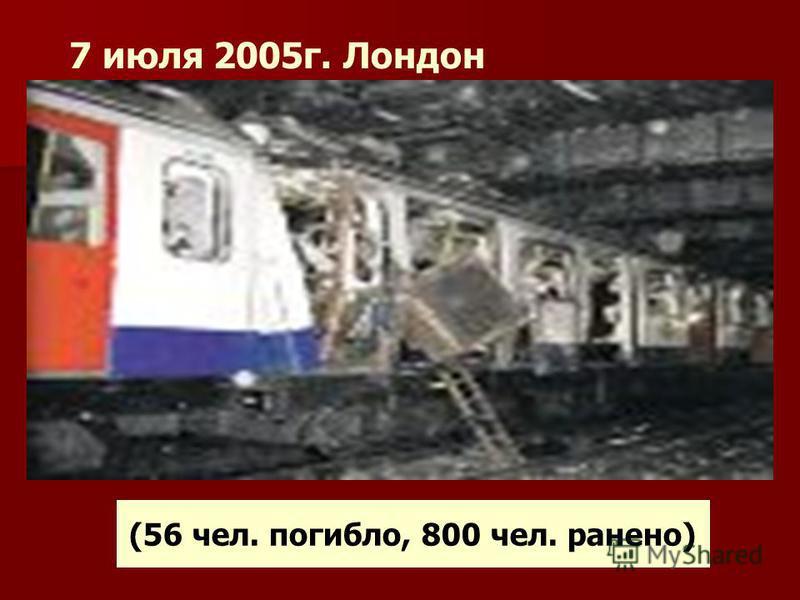 7 июля 2005 г. Лондон (56 чел. погибло, 800 чел. ранено)