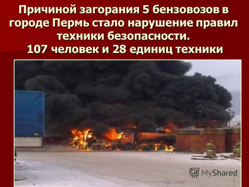 Причиной загорания 5 бензовозов в городе Пермь стало нарушение правил техники безопасности. 107 человек и 28 единиц техники тушили пожар